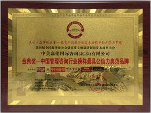 中国管理咨询行业榜样最具公信力典范品牌