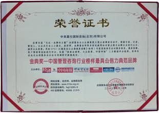 中国管理咨询行业榜样最具公信力典范品牌证书