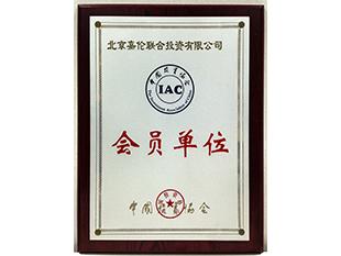 2013年我公司荣获中国投资协会会员单位