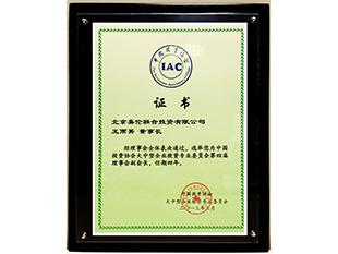 王雨菁中国投资协会大中型企业投资专业委员会第四届理事会副会长